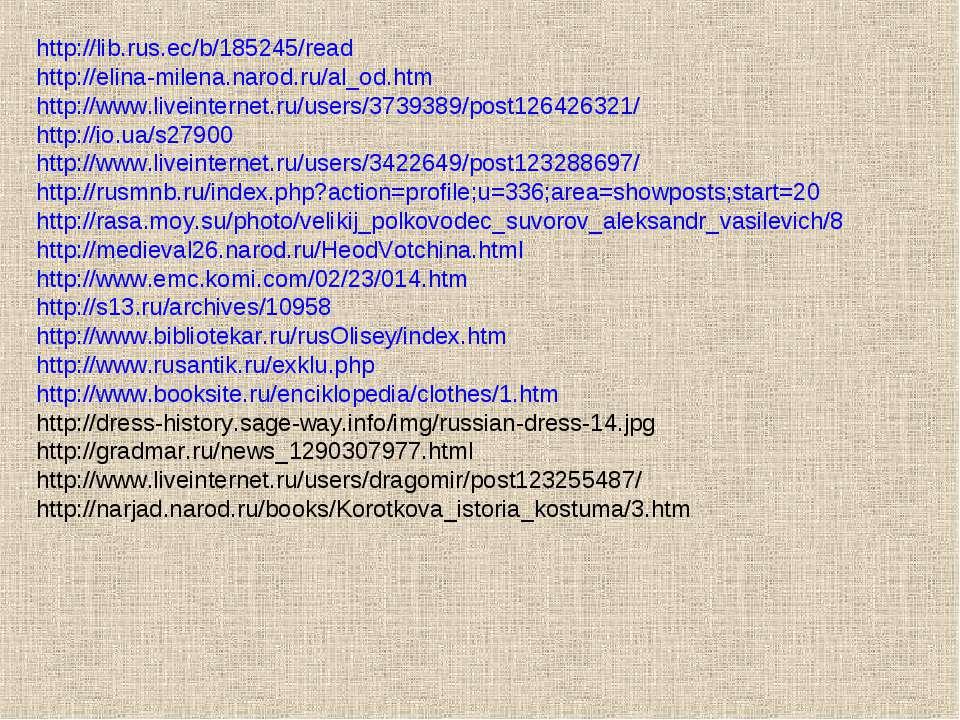 http://lib.rus.ec/b/185245/read http://elina-milena.narod.ru/al_od.htm http:/...