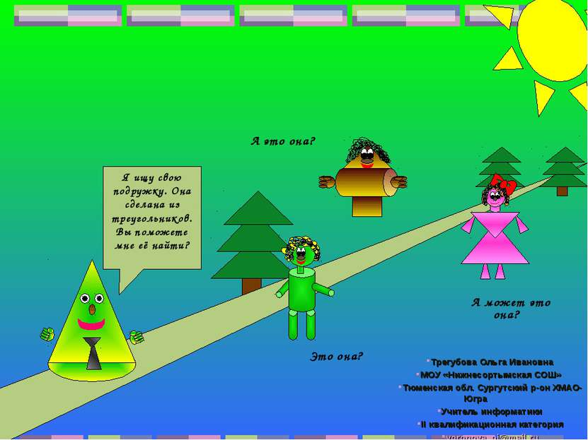 Я ищу свою подружку. Она сделана из треугольников. Вы поможете мне её найти? ...