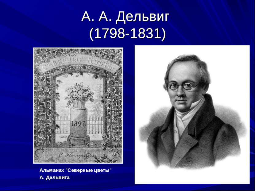"""А. А. Дельвиг (1798-1831) Альманах """"Северные цветы"""" А. Дельвига"""