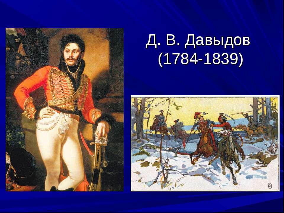 Д. В. Давыдов (1784-1839)
