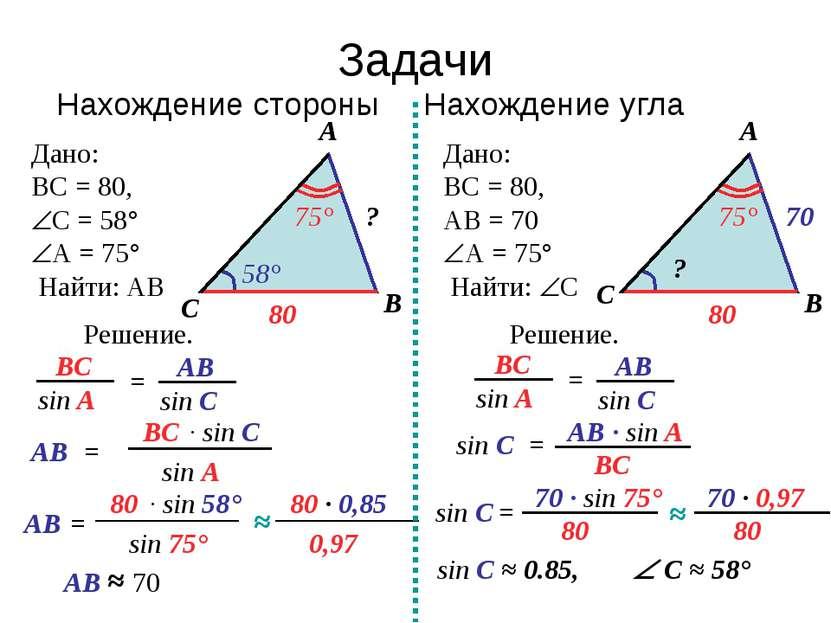 Задачи Нахождение стороны Нахождение угла Дано: ВС = 80, С = 58° А = 75° Найт...