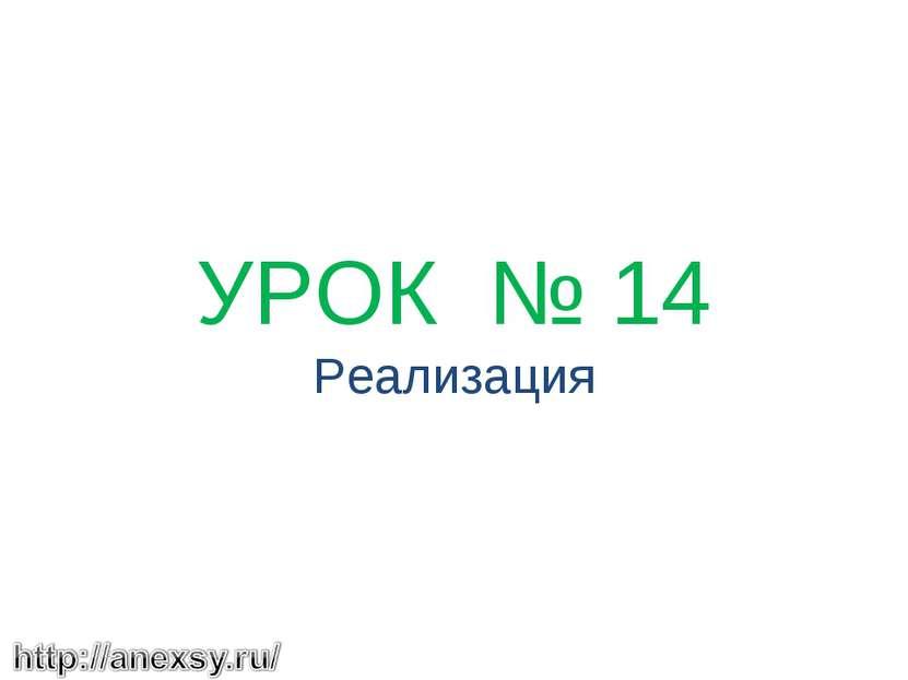 УРОК № 14 Реализация