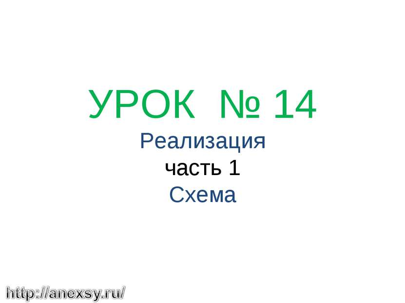 УРОК № 14 Реализация часть 1 Схема