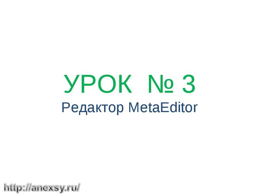 УРОК № 3 Редактор MetaEditor