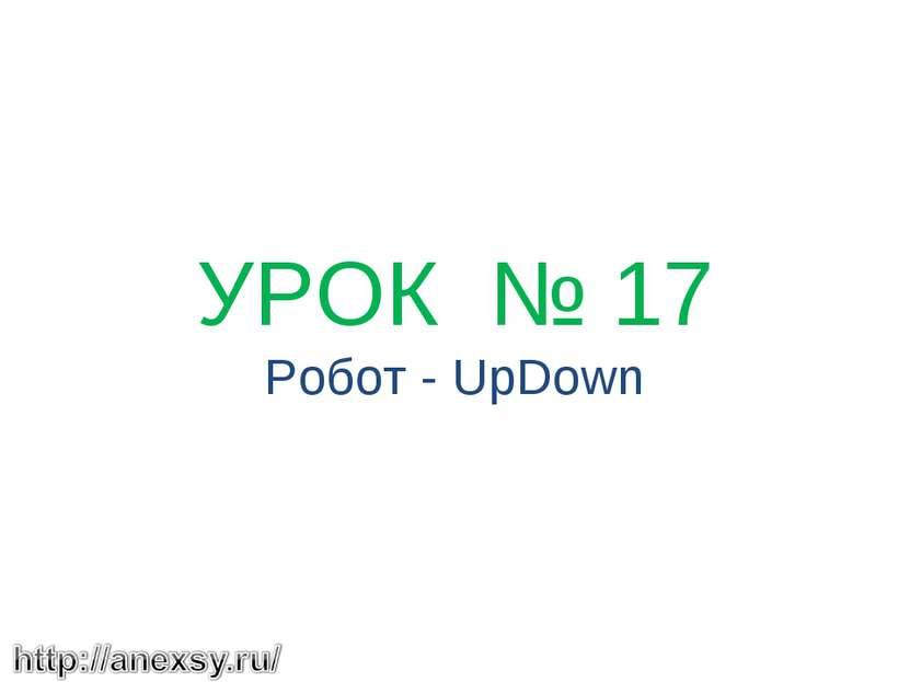 УРОК № 17 Робот - UpDown