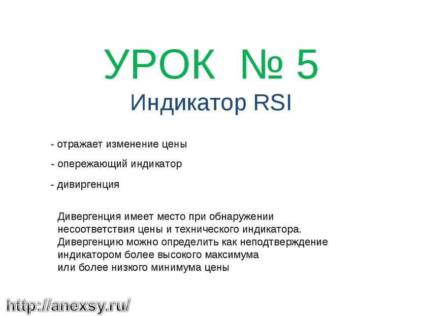 УРОК № 5 Индикатор RSI - отражает изменение цены - опережающий индикатор - ...