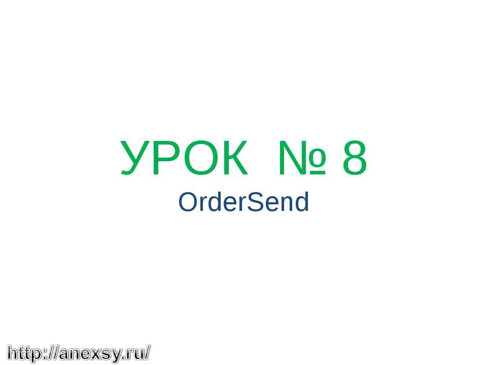 УРОК № 8 OrderSend