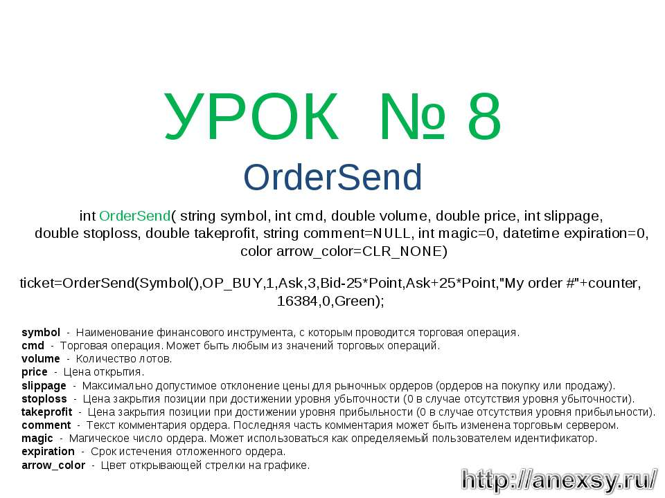 УРОК № 8 OrderSend int OrderSend( string symbol, int cmd, double volume, do...