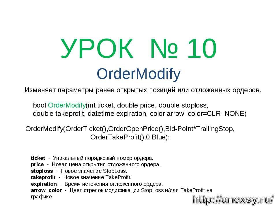 УРОК № 10 OrderModify Изменяет параметры ранее открытых позиций или отложен...