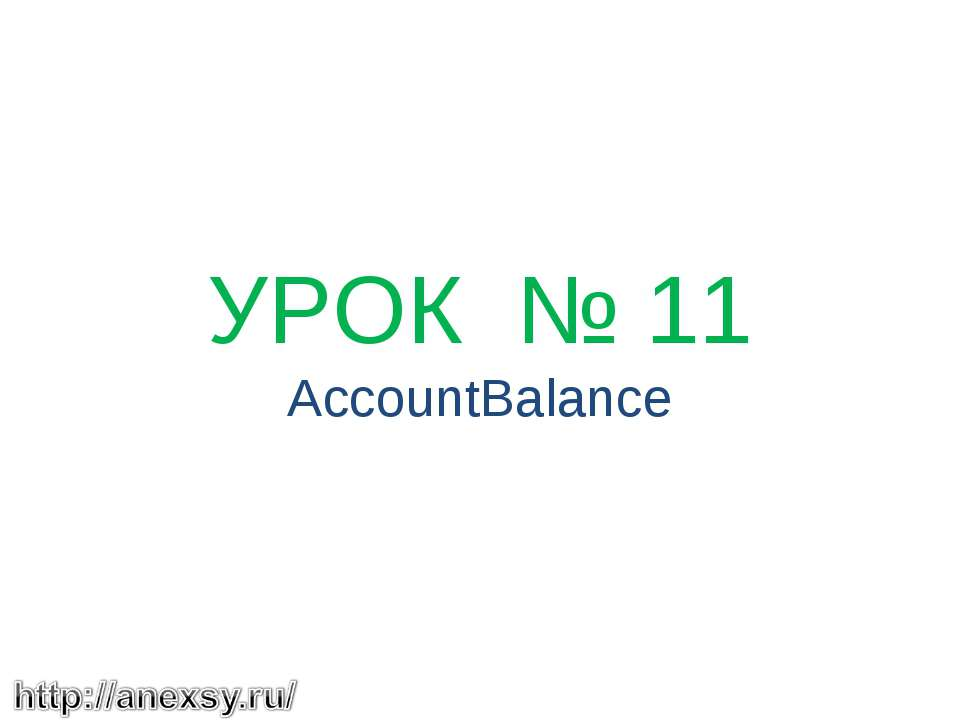 УРОК № 11 AccountBalance