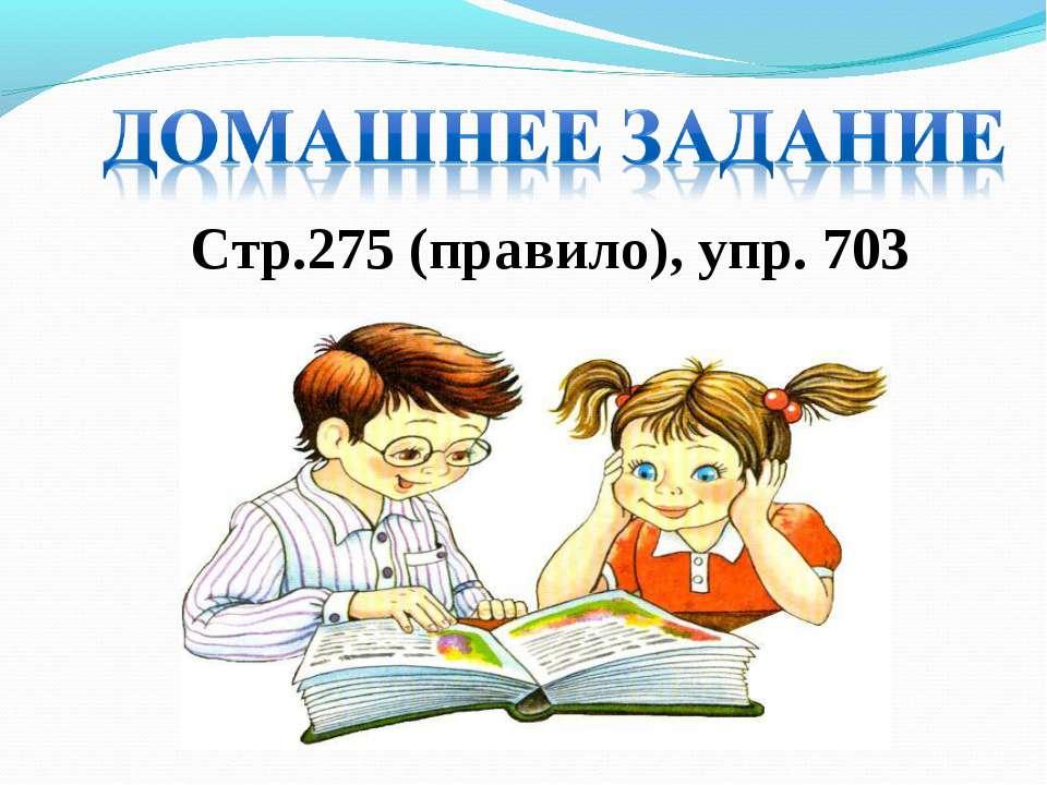 Стр.275 (правило), упр. 703