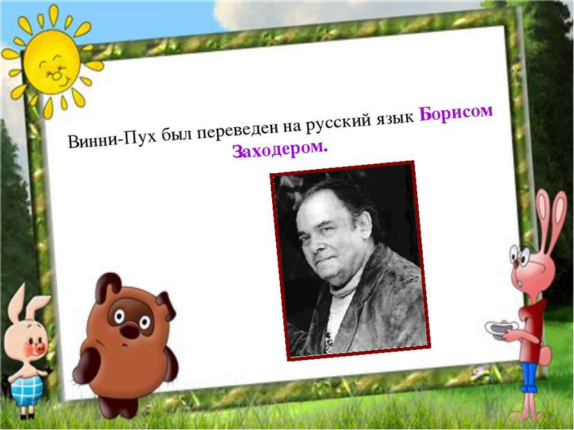 Винни-Пух был переведен на русский язык Борисом Заходером.