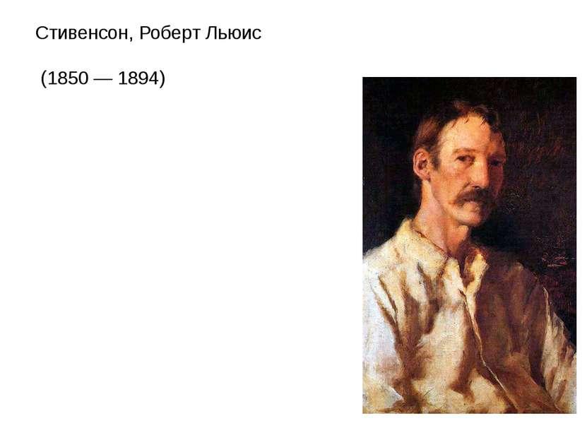 Стивенсон, Роберт Льюис (1850 — 1894)