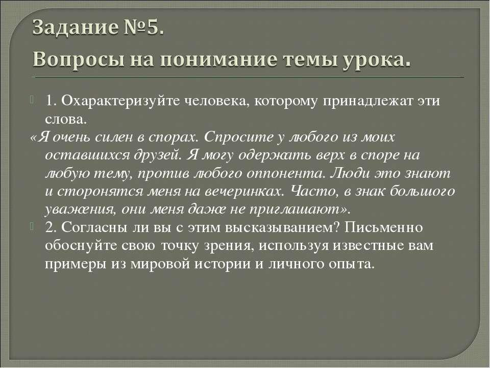 1. Охарактеризуйте человека, которому принадлежат эти слова. «Я очень силен в...