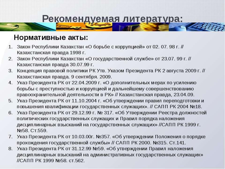 Рекомендуемая литература: Нормативные акты: Закон Республики Казахстан «О бор...