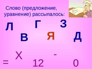 Л В Г Я З Д Слово (предложение, уравнение) рассыпалось: 0 = 12 - X