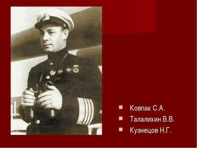 Ковпак С.А. Талалихин В.В. Кузнецов Н.Г.