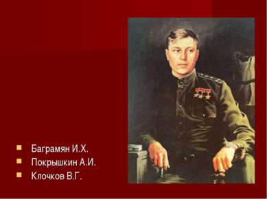 Баграмян И.Х. Покрышкин А.И. Клочков В.Г.