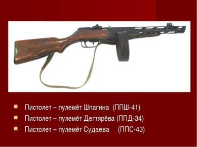 Пистолет – пулемёт Шпагина (ППШ-41) Пистолет – пулемёт Дегтярёва (ППД-34) Пис...