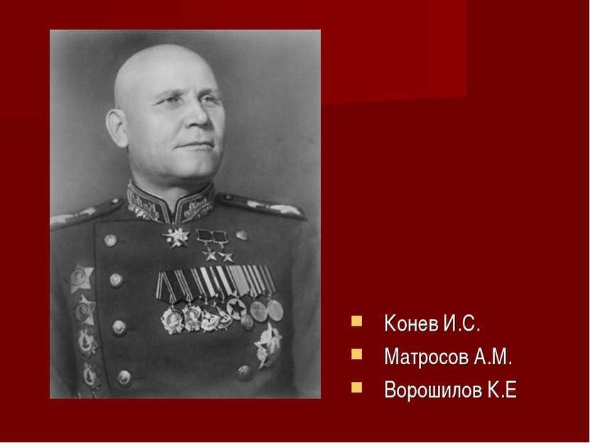 Конев И.С. Матросов А.М. Ворошилов К.Е