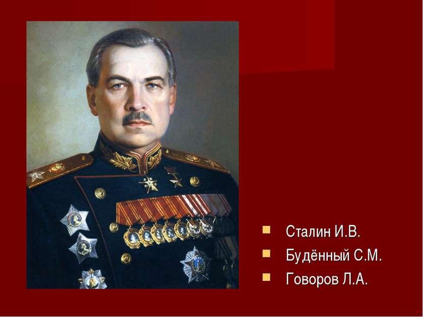 Сталин И.В. Будённый С.М. Говоров Л.А.