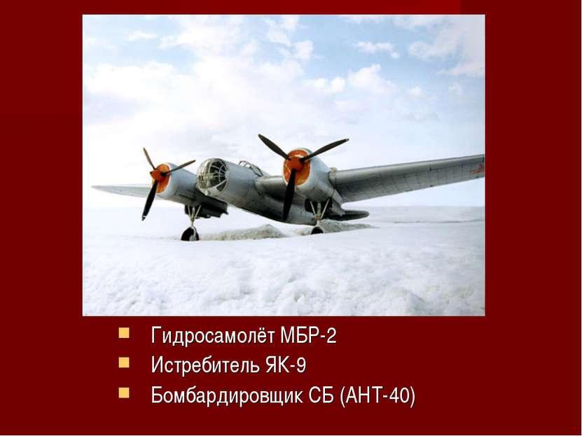 Гидросамолёт МБР-2 Истребитель ЯК-9 Бомбардировщик СБ (АНТ-40)