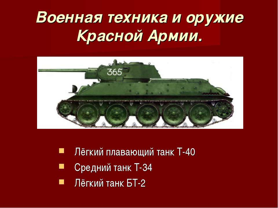 Военная техника и оружие Красной Армии. Лёгкий плавающий танк Т-40 Средний та...