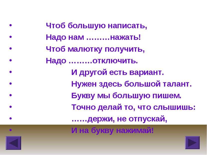 Чтоб большую написать, Надо нам ………нажать! Чтоб малютку получить, Надо ………отк...