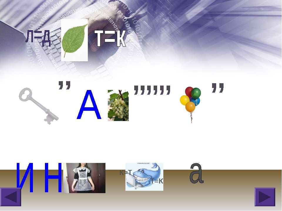К=Т Т=К