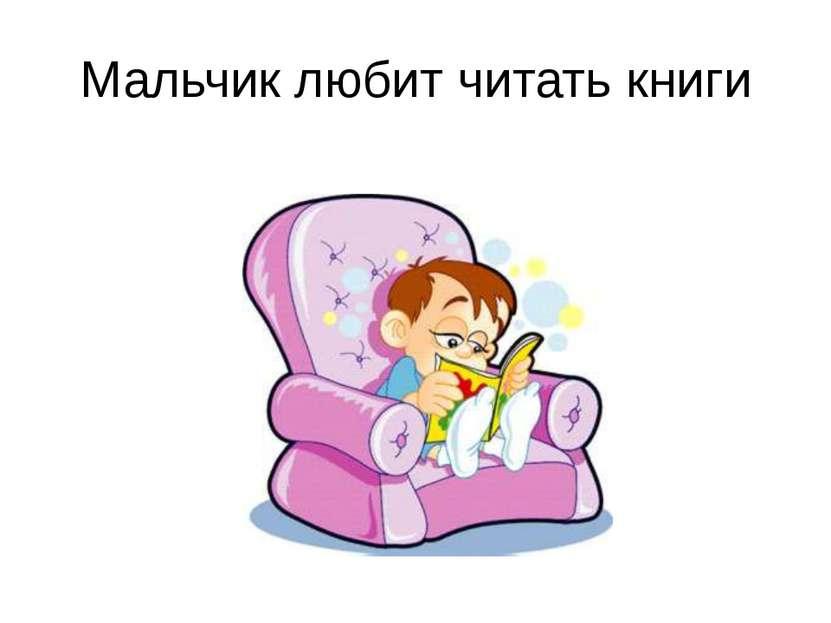 Мальчик любит читать книги