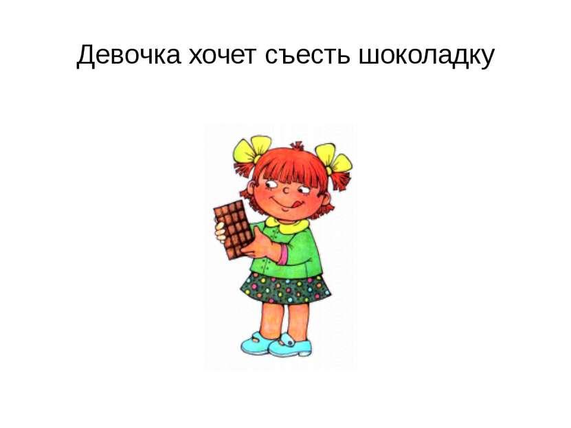 Девочка хочет съесть шоколадку