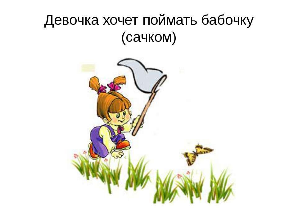 Девочка хочет поймать бабочку (сачком)