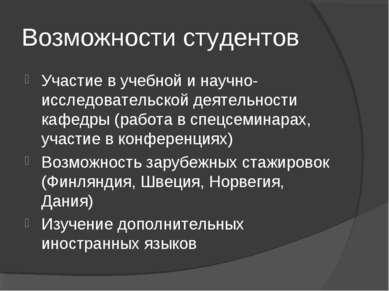 Возможности студентов Участие в учебной и научно-исследовательской деятельнос...