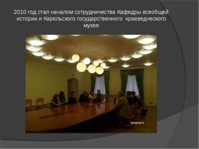 2010 год стал началом сотрудничества Кафедры всеобщей истории и Карельского г...