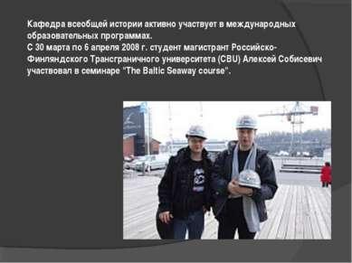 Кафедра всеобщей истории активно участвует в международных образовательных пр...