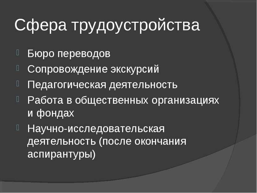 Сфера трудоустройства Бюро переводов Сопровождение экскурсий Педагогическая д...