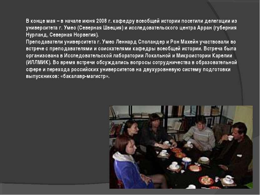 В конце мая – в начале июня 2008 г. кафедру всеобщей истории посетили делегац...