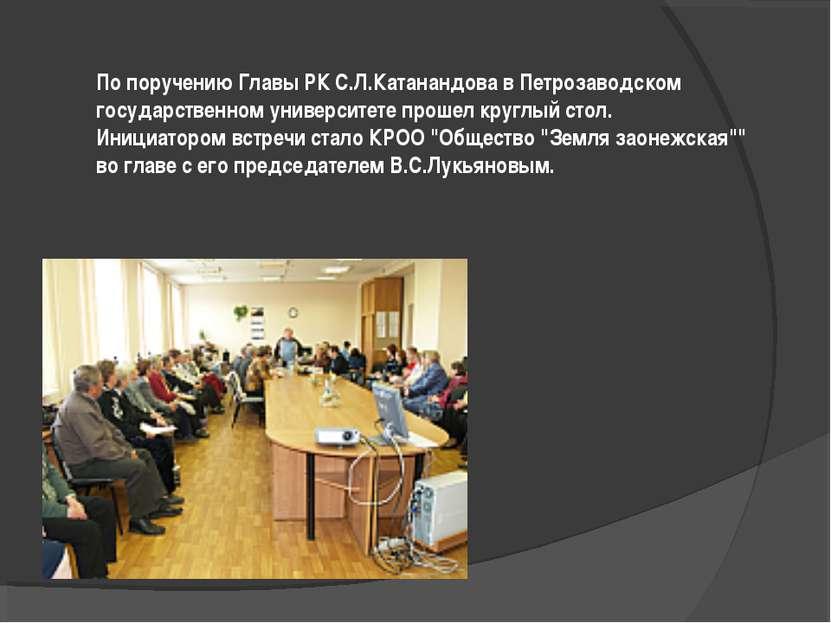По поручению Главы РК С.Л.Катанандова в Петрозаводском государственном универ...