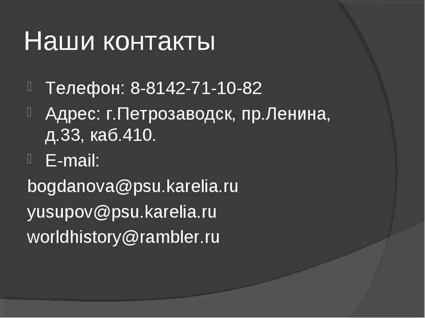 Наши контакты Телефон: 8-8142-71-10-82 Адрес: г.Петрозаводск, пр.Ленина, д.33...