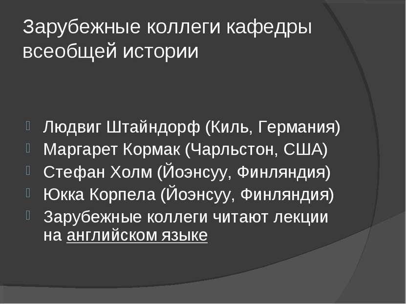 Зарубежные коллеги кафедры всеобщей истории Людвиг Штайндорф (Киль, Германия)...