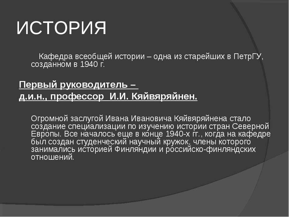 ИСТОРИЯ Кафедра всеобщей истории – одна из старейших в ПетрГУ, созданном в 19...