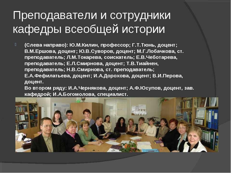 Преподаватели и сотрудники кафедры всеобщей истории (Слева направо): Ю.М.Кили...