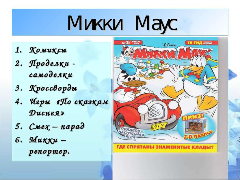 Микки Маус Комиксы Проделки - самоделки Кроссворды Игры «По сказкам Диснея» С...
