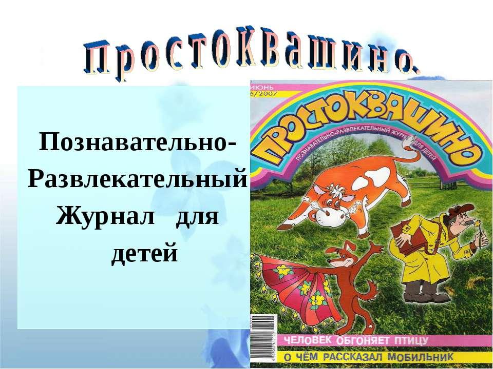 Познавательно- Развлекательный Журнал для детей