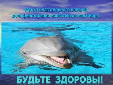 Метод благотворного влияния дельфинотерапии известен во всем мире.