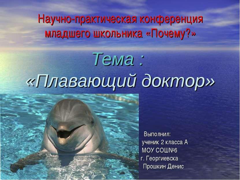 Научно-практическая конференция младшего школьника «Почему?» Тема : «Плавающи...