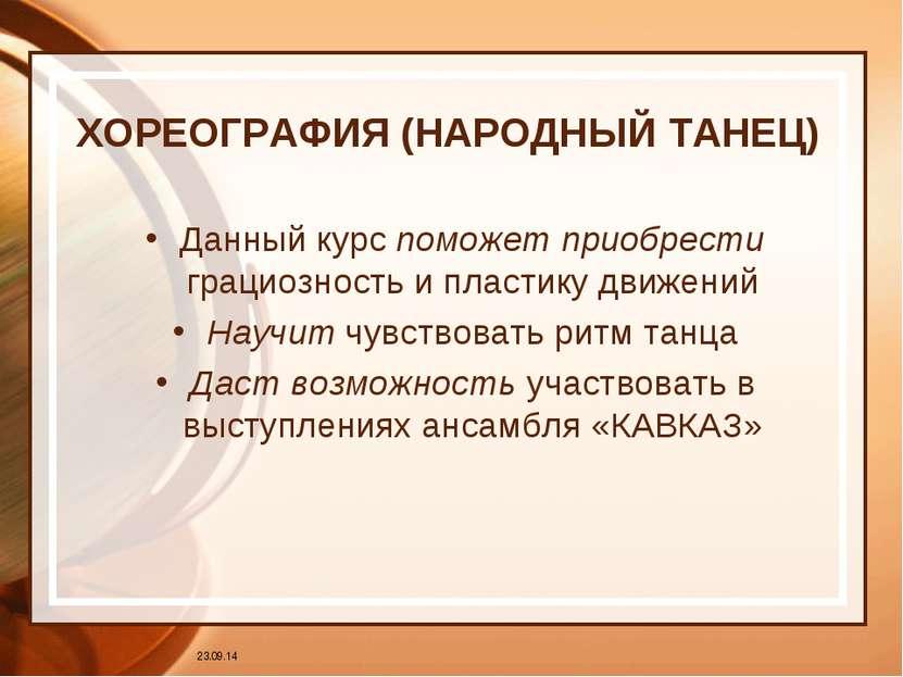 ХОРЕОГРАФИЯ (НАРОДНЫЙ ТАНЕЦ) Данный курс поможет приобрести грациозность и пл...