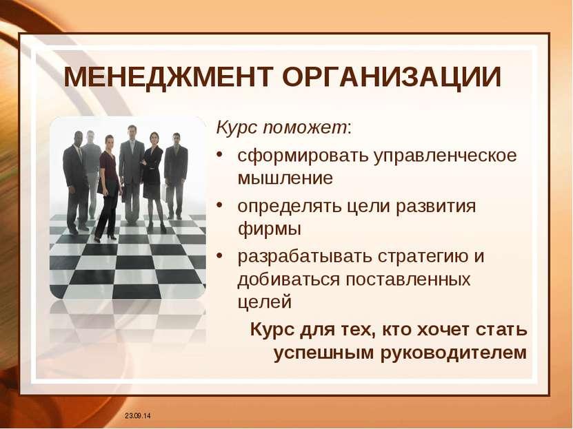* МЕНЕДЖМЕНТ ОРГАНИЗАЦИИ Курс поможет: сформировать управленческое мышление о...