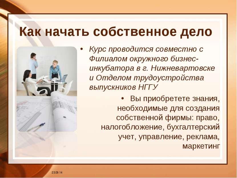 * Как начать собственное дело Курс проводится совместно с Филиалом окружного ...