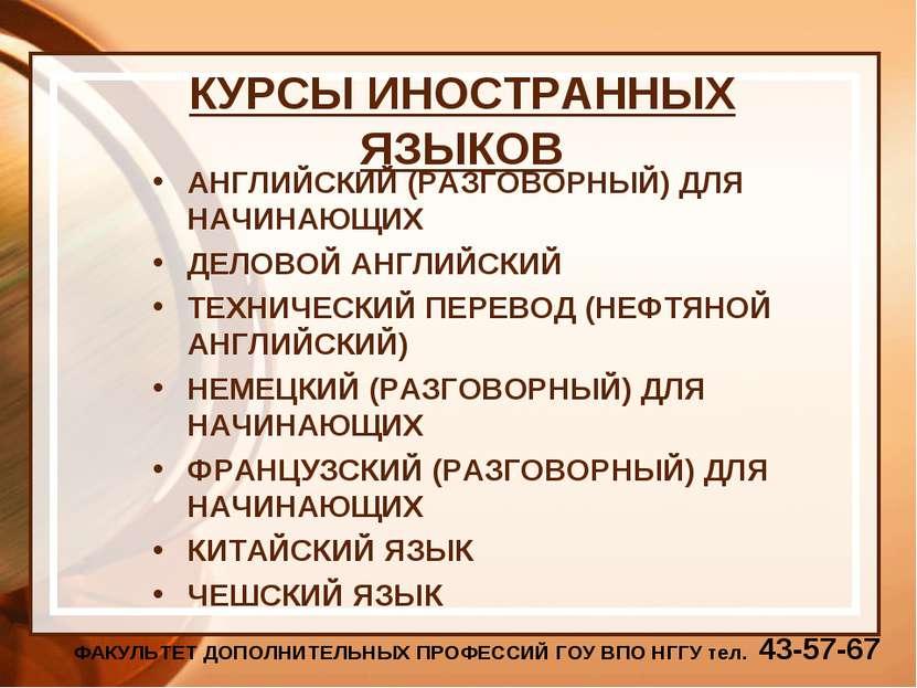 КУРСЫ ИНОСТРАННЫХ ЯЗЫКОВ АНГЛИЙСКИЙ (РАЗГОВОРНЫЙ) ДЛЯ НАЧИНАЮЩИХ ДЕЛОВОЙ АНГЛ...